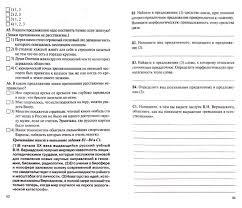 из для Русский язык класс Контрольно измерительные  Иллюстрация 1 из 17 для Русский язык 9 класс Контрольно измерительные материалы ФГОС Лабиринт книги Источник Лабиринт