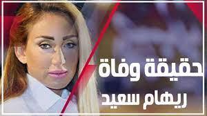 حقيقة وفاة ريهام سعيد وتطورات مرضها وعملياتها الجراحية.. فيديو جراف -  YouTube