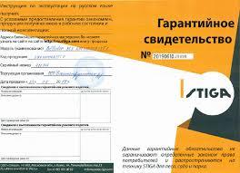 <b>Электропила STIGA SE 2016</b> Q 292716142/11 - цена, отзывы ...