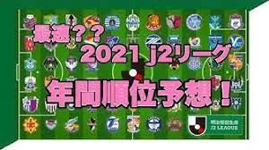 J2 順位 予想 2021