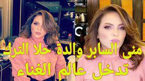 منى السابر والدة حلا الترك الفنانة البحرينية تستعد لدخول عالم الغناء -  YouTube