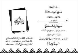 wedding cards quotes in urdu Wedding Cards In Urdu wedding cards quotes in urdu wedding cards in urdu format