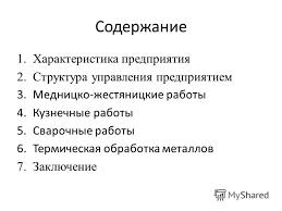 Презентация на тему ОТЧЕТ по производственной практике КУЗНЕЧНО  2 Содержание 1 Характеристика
