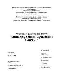 Общерусский судебник года курсовая по праву скачать бесплатно  Общерусский судебник 1497 года курсовая по праву скачать бесплатно Иван холопы Иоанн грамота судебнике государево источники