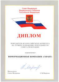 Диплом победителя Всероссийского конкурса журналистов  Диплом победителя Всероссийского конкурса журналистов учрежденного Советом Федерации за серию интернет конференций