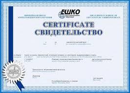 faq Сертификат особого образца Выпускники курсов
