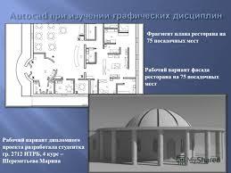 Презентация на тему Курсовой проект по дисциплине Детали машин  3 Рабочий вариант дипломного проекта