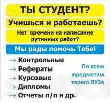 Курсовые Работы Образование Спорт в Запорожье ua Заказать курсовую работу удачно и недорого