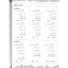 หนังสือฝึกทักษะเก่งคณิต ป.3