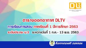 """ตารางออกอากาศ DLTV การเรียนการสอน ภาคเรียนที่ 1 ปีการศึกษา 2563  ระดับประถม-ม.3 """" ระหว่างวันที่ 1 ก.ค. – 13 พ.ย. 2563 - สื่อการสอนฟรี.com"""