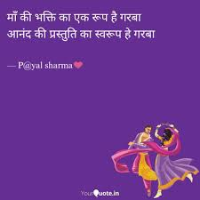 Best Garba Quotes Status Shayari Poetry Thoughts Yourquote