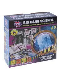 <b>Набор юного детектива</b> (Alpha Science) <b>Big</b> Bang Science ...