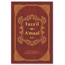 Image result for read fazail amaal