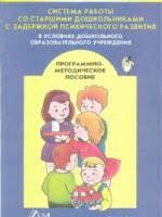 Вся логопедия Неретина Т Г под ред Система работы со  Система работы со старшими дошкольниками с задержкой психического развития в условиях дошкольного учреждения