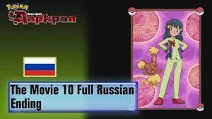 Pokémon The Movie 10 Full Russian Ending (HQ) - YouTube