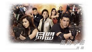 October 22, 2019august 7, 2017 by guanli. Casual Tvb The Unholy Alliance Theme Song