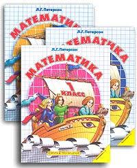РОДИТЕЛЬСКОЕ СОБРАНИЕ Школа учебники Учебник по математике Школа 2100