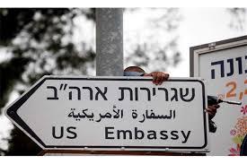 Image result for انتقال سفارت آمریکا به قدس