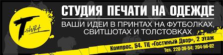 <b>T</b>-<b>SHIRT</b> | Печать на <b>футболках</b> | Пермь | ВКонтакте