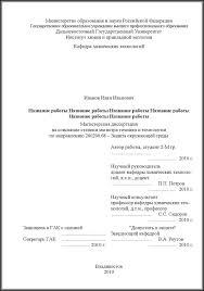 Реутов Владимир Алексеевич Пример оформления титульного листа магистерской диссертации