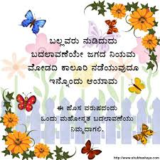 Image result for ugadi kannada greetings