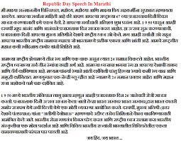 republic day speech in hindi hot whatsapp status 26 republic day speech in marathi below the line for