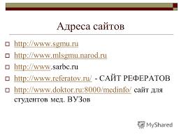 Презентация на тему Информационная коммуникационная среда  22 Адреса сайтов САЙТ РЕФЕРАТОВ