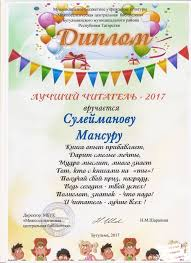 Диплом Лучший читатель Культурный дневник школьника Диплом Лучший читатель