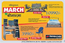 Print Advertisement idea design creative Furniture Advertisements