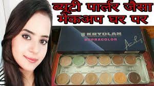 kryolan professional makeup supercolor kit review demo prize stay beautiful with shavi