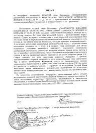 Диссертации Адыгейский Государственный Университет Диссертации 2014