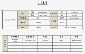 how to write resume with how to write a korean resume