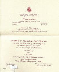 silver jubilee wedding anniversary invitation cards in hindi marriage invitation card in hindi