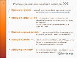 Презентация на тему ЗАЩИТА ДИПЛОМА С н с каф ЭАФУ Н В  6 Принцип контраста