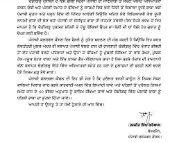 Punjabi Language Chandigarh Administration Punjabi Language Teachers Ptc News