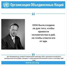 ООН в Twitter: