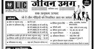 Jeevan Umang Table No 845 New Lic Plans Policies