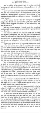 essay on my dream india in hindi