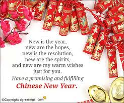 The fact is, you don't need to know mandarin to greet anyone a happy chinese new year, some best chinese new year greetings in english will do. Chinese New Year Messages Wishes Chinese New Year Sms Wishes Dgreetings