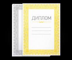Печать дипломов в Москве Дипломы и грамоты