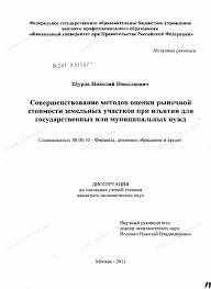 изъятие земельного участка диссертация Портал правовой информации  изъятие земельного участка диссертация фото 6