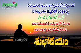 Best Good Morning Quotes In Telugu Hd Wallpapers Best Wallpaperzenorg