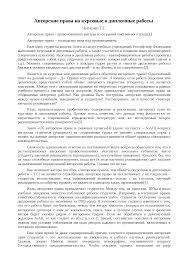 Авторские права на курсовые и дипломные работы реферат по праву  Скачать документ