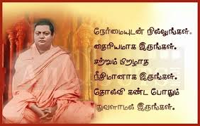 Vivekananda Quotes In Tamil Wallpaper 550173 Wowecoin Quotes