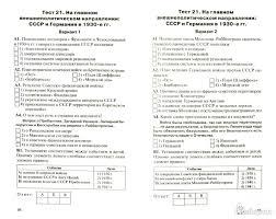 Иллюстрация из для История России класс Базовый уровень  Иллюстрация 1 из 17 для История России 11 класс Базовый уровень Контрольно