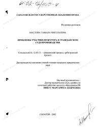 Диссертация на тему Проблемы участия прокурора в гражданском  Диссертация и автореферат на тему Проблемы участия прокурора в гражданском судопроизводстве