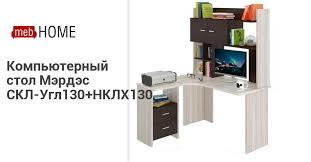 <b>Компьютерный стол Мэрдэс СКЛ</b>-<b>Угл130</b>+<b>НКЛХ130</b>. Купите в ...