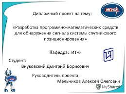 Презентация на тему Дипломный проект на тему Разработка  1 Дипломный проект на тему