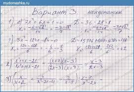 ГДЗ Задание № Вариант Контрольная работа № Алгебра класс Л А  Добавить решение