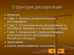 Презентация на тему Антимонопольное регулирование сделок с  6 Структура диссертации